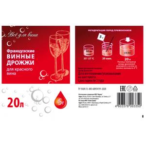 Французские дрожжи для красного вина (5 гр)